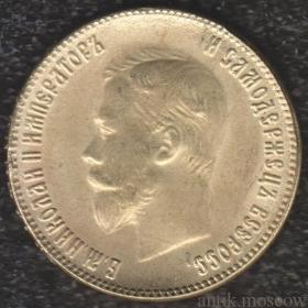 10 рублей 1903 года Николай 2