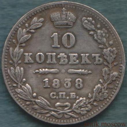 Копия 10 копеек 1838 года СПБ