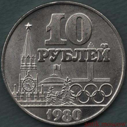 10 рублей 1980 года Логотип и Кремль, Олимпиада-80 - копия