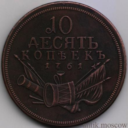 10 копеек 1761