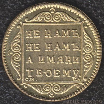 10 рублей 1797 года Павел 1