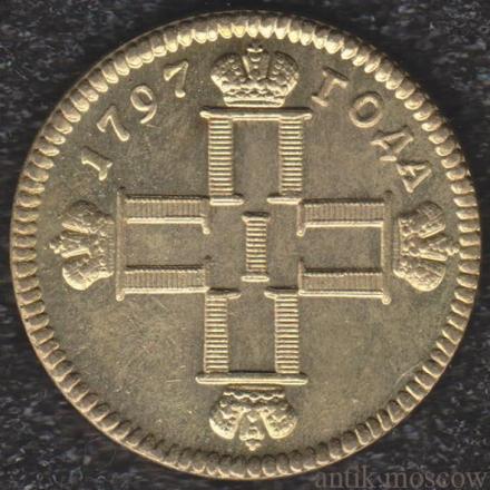 10 рублей 1797 года