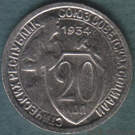 20 копеек 1934 года Тип 1