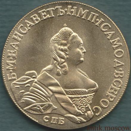 20 рублей 1755