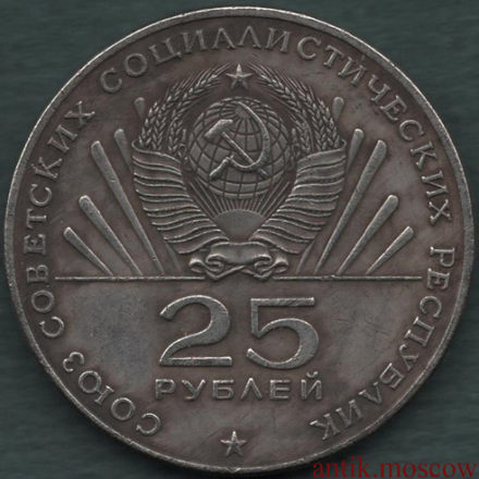 25 рублей 1970 года