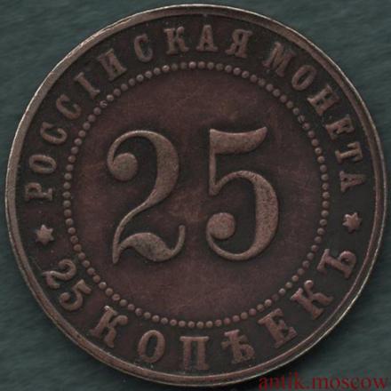 25 копеек 1911 ЭБ