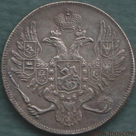 3 рубля (рубли) на серебро 1845 года