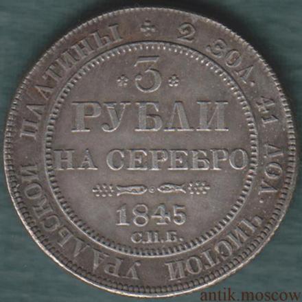 3 рубля на серебро 1845 года