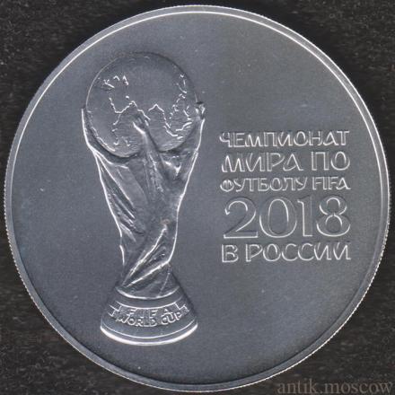 3 рубля 2018 года Инвестиционная монета Чемпионат мира по футболу FIFA 2018