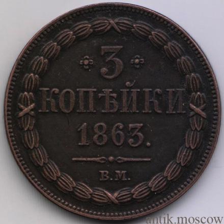3 копейки 1863 ВМ