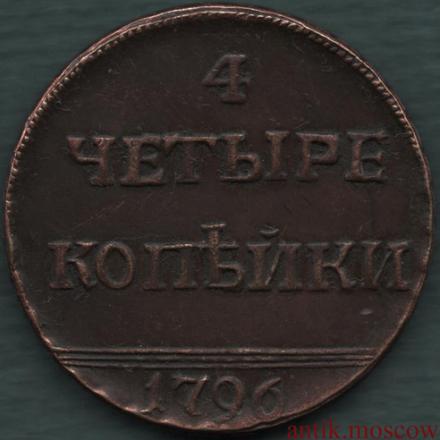 4 копейки 1796 года
