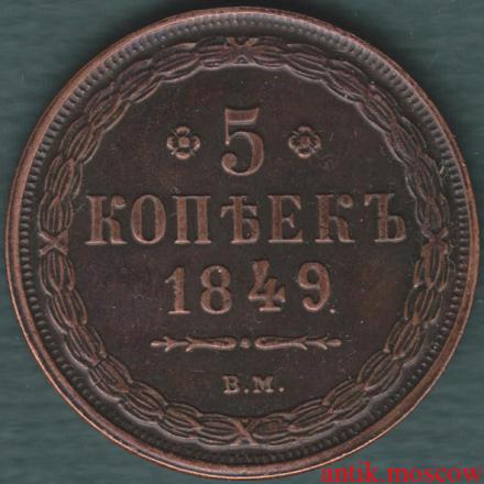 5 копеек 1849