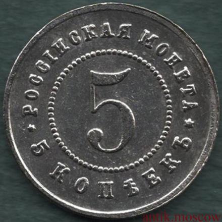 5 копеек 1911 года ЭБ