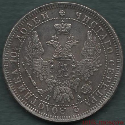 Полтина 1832 года ПА СПБ Копия Николая I