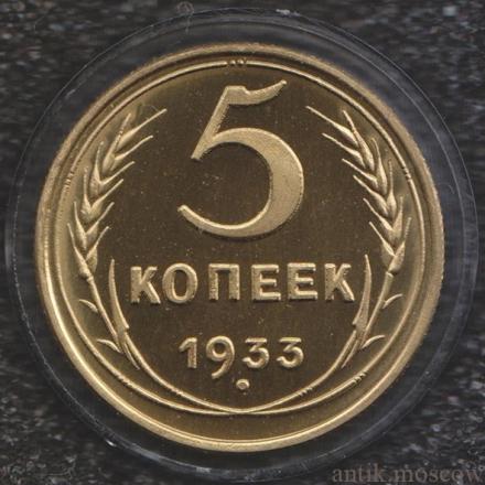 5 копеек 1933 года Пруф