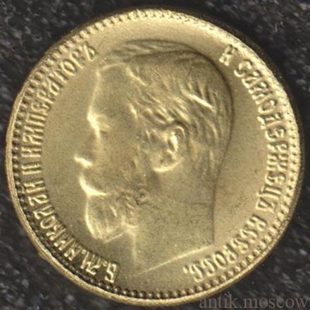 5 рублей 1897 года - копия