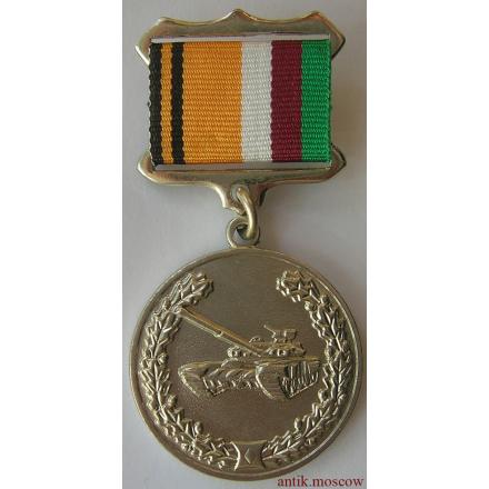 Медаль За образцовую эксплуатацию бронетанкового вооружения МО РФ