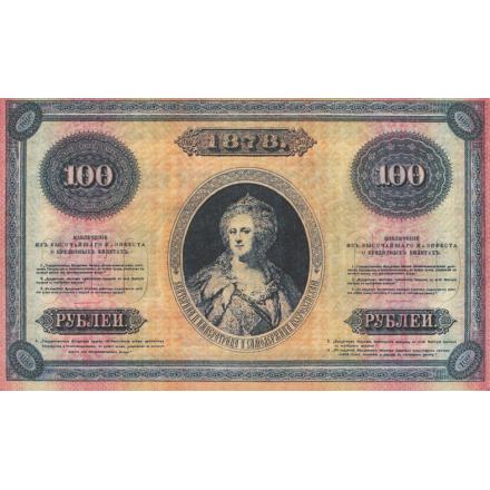 100 рублей 1878 года
