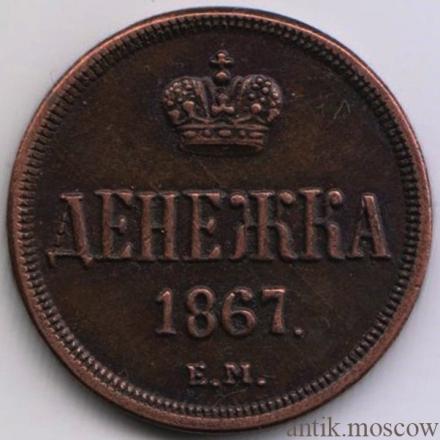 денежка 1867 года ЕМ