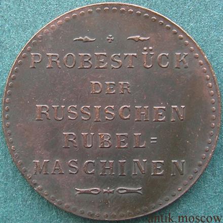 габаритный модуль рубля 1846 г