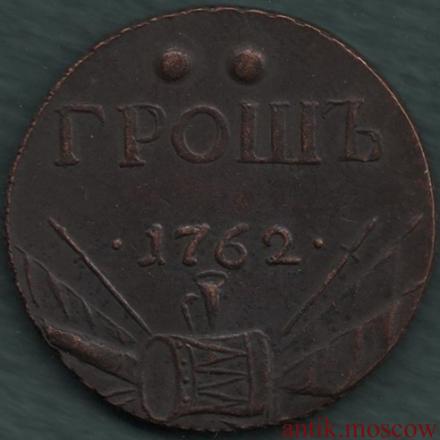 грошь 1762 года медная копия