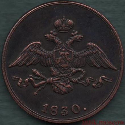 копейка 1830 года масон