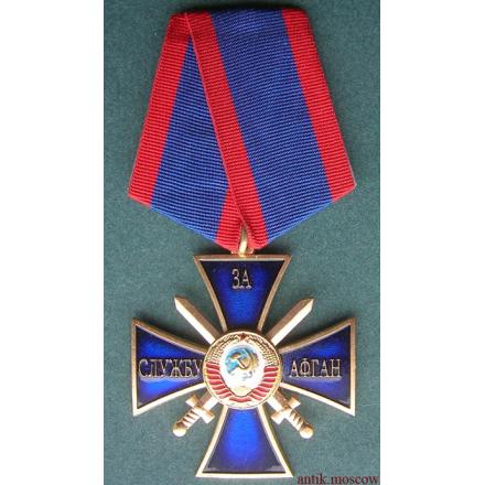 Крест За службу Афган
