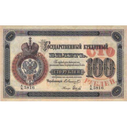 100 рублей 1878 года - копия боны