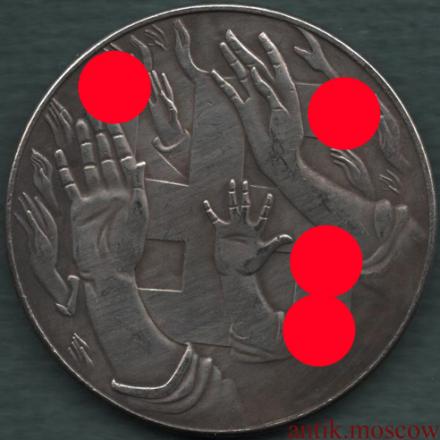 медаль выборы в Рейхстаг 1932 год