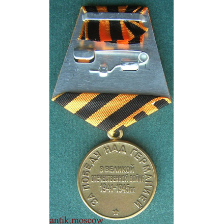Копия медали За победу над Германией в Великой Отечественной войне