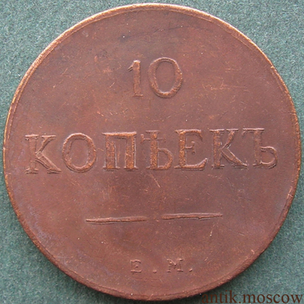 Комплект медных копий 10 копеек Николая I ФХ 1830-1837 гг