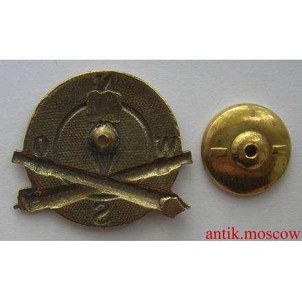 Знак Наводчик артиллерии - копия на закрутке