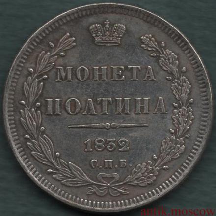 Полтина 1832 года ПА СПБ Копия
