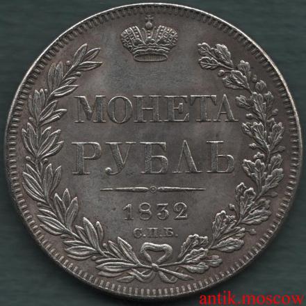 Копия рубля 1832 года ПА