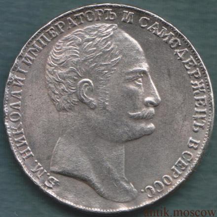 рубль 1845 года