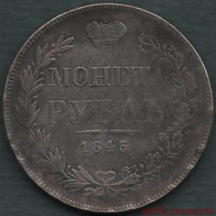 hубль 1845 года mw