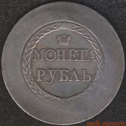 рубль пугачева