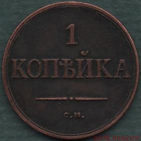 Копейка 1839 года СМ - Копия