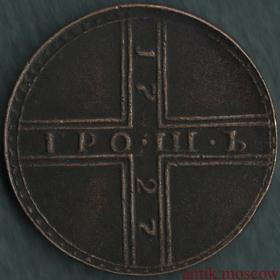 Грошь 1727 года - копия монеты