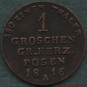 1 грош 1816 года А - копия медной монеты