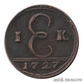 Копейка 1727 года