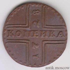 Копейка 1728 года Крестовая - копия