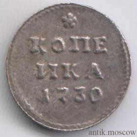 Копейка 1730 года