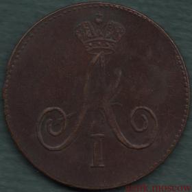 Копейка 1810 года СПБ А I на аверсе