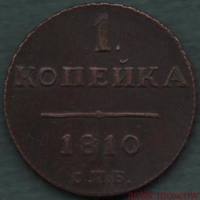 Копейка 1810 года СПБ Медная копия