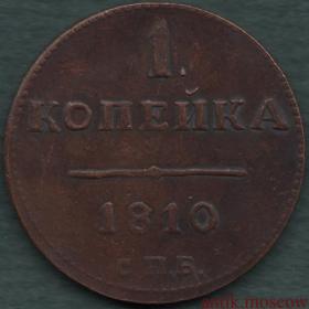 Копейка 1810 года Царь Победитель Александр 1