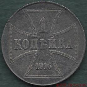 Копейка 1916 года А Оккупация OST