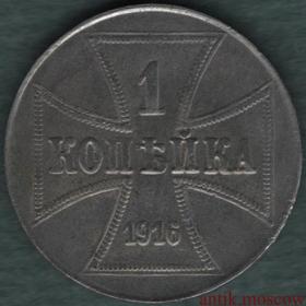 Копия 1 копейка 1916 года J Германская Оккупация, дубовые листья
