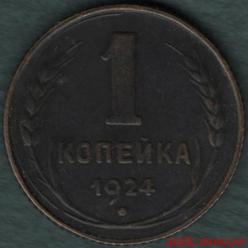 1 копейка 1924 года Гурт ребро