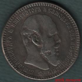 Рубль 1894 года - копия монеты Александра I